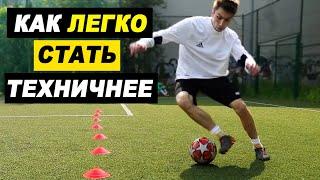 Как УЛУЧШИТЬ ТЕХНИКУ в футболе! упражнение которое должен делать каждый новичок! Обучение!
