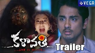 Kalavathi Movie Theatrical Trailer | Siddharth, Trisha, Hansika Motwani