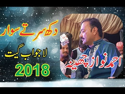 Dukh Sar ty Sawar New Saraiki And Punjabi Song By Ahmad Nawaz Cheena 2018