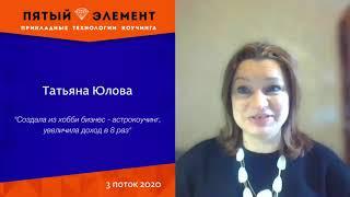 Отзыв Татьяны Юловой на курс ПЯТЫЙ ЭЛЕМЕНТ Прикладные технологии коучинга