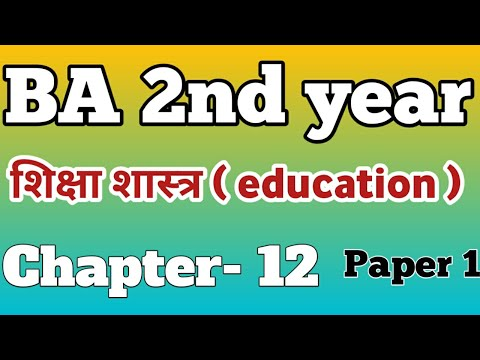 Ba 2nd Year Education शिक्षा शास्त्र 1st Paper Chapter 12