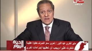 فخري عبد النور: قرار تحرير سعر الصرف خطوة عظيمة تأخرت كثيرًا | المصري اليوم