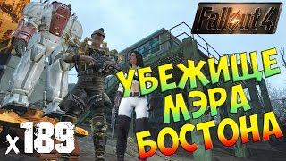 Fallout 4 УБЕЖИЩЕ МЕРА БОСТОНА х189