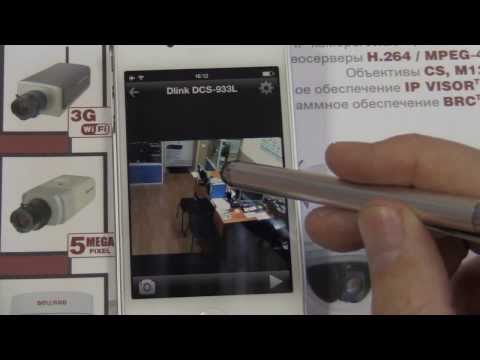 Просмотр IP камер через интернет. ПО Линия для IPhone