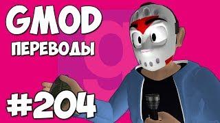 Garry s Mod Смешные моменты перевод 204 - Кухня из Майнкрафт Гаррис Мод Prop Hunt