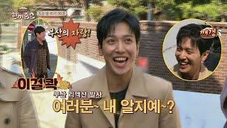 [선공개] 미래 정치인 이경규, 정용화의 깐족 부산 리액션에 발길질(!) 한끼줍쇼 26회