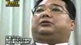 マネーの虎 無国籍パスタ専門店