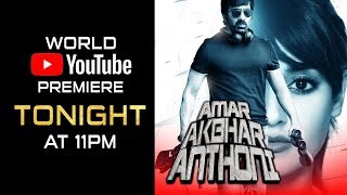 Amar Akbhar Anthoni | Releasing Tonight 11 PM | Ravi Teja, Ileana D'Cruz