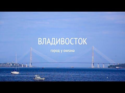 Владивосток. Город у океана / Vladivostok. City near the ocean