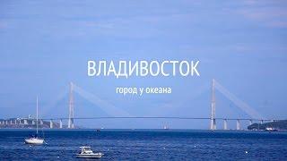 видео Владивосток | В Охотском море пропало российское судно - БезФормата.Ru - Новости