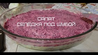 Как я готовлю салат