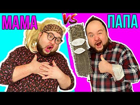 ПАПА vs МАМА - КАЖДЫЙ КАРАНТИН ТАКОЙ. Бородатая Семейка - clab_33