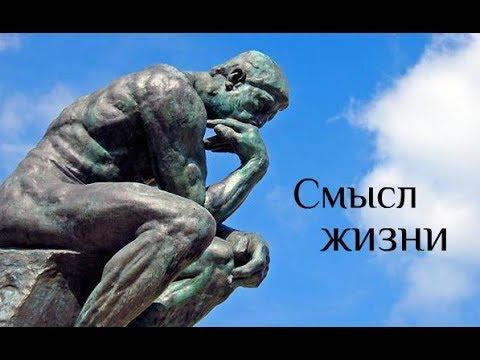 Смысл жизни. Притчи | NikOsho