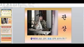[정전무 해봤어TV]주식공부 10회(관상학 맛보기)