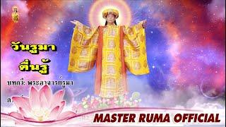 วันรูมาตื่นรู้ x Master Ruma | Master Ruma Official