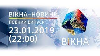 Вікна-новини Від 23.01.2019 (Повний Випуск, 22:00)|смотреть онлайн стб программу