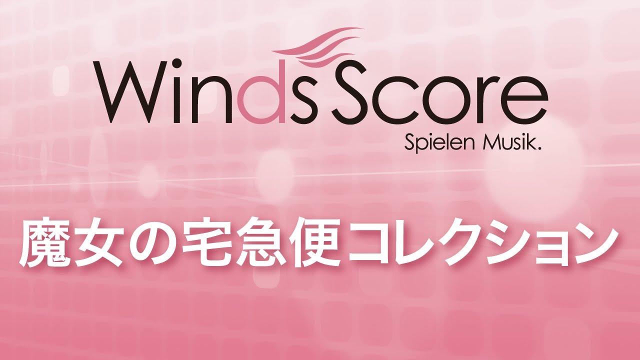 WSD-10-008 魔女の宅急便コレクション(吹奏楽メドレー)