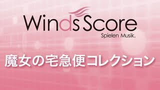 WSD-10-008 魔女の宅急便コレクション(吹奏楽メドレー) thumbnail