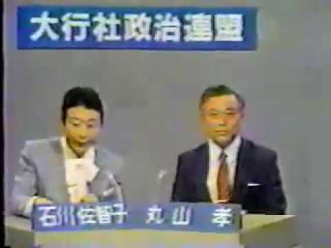 政見放送・1989》 第15回参議院...