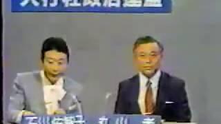 《政見放送・1989》 第15回参議院議員通常選挙 (政党数史上最大)