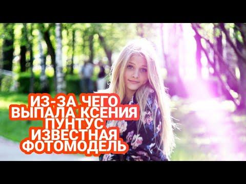 ФОТОМОДЕЛЬ КСЕНИЯ ПУНТУС ВЫПАЛА ИЗ ОКНА В МОСКВЕ(ВИДЕО)