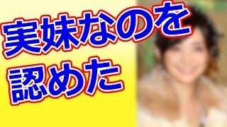 【刑事7人】倉科カナの実妹は「デスノート」出演していた http://youtu...