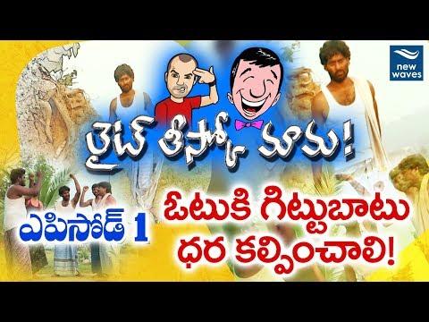 Lite Teesko Mama Telugu Comedy Web Series - ఓటుకి గిట్టు బాటు ధర కావాలి 😂😂 | New Waves