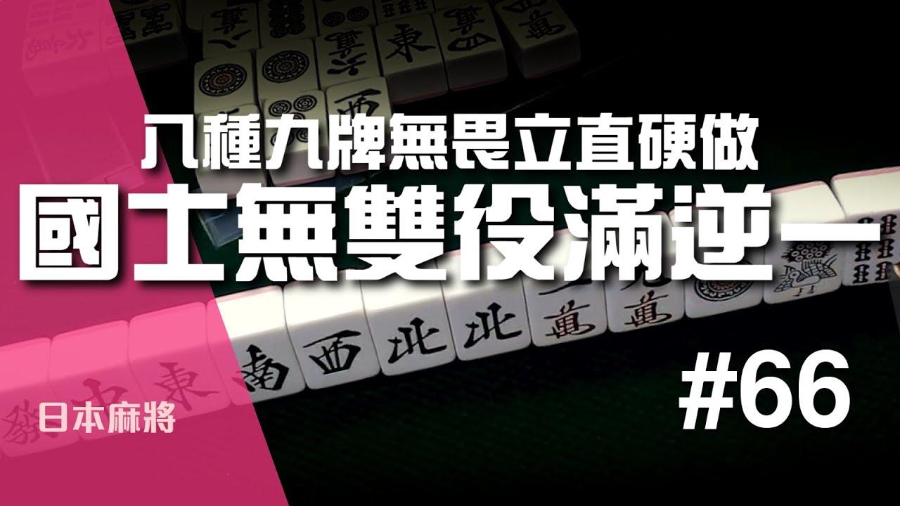 [日麻精華] 國士無雙役滿逆一!八種九牌無畏立直硬做 #66 - YouTube