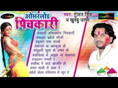 Gunjan Singh # Holi 2016 # Overload Pichkari # Bhojpuri Holi Songs 2016 # Audio Jukebox