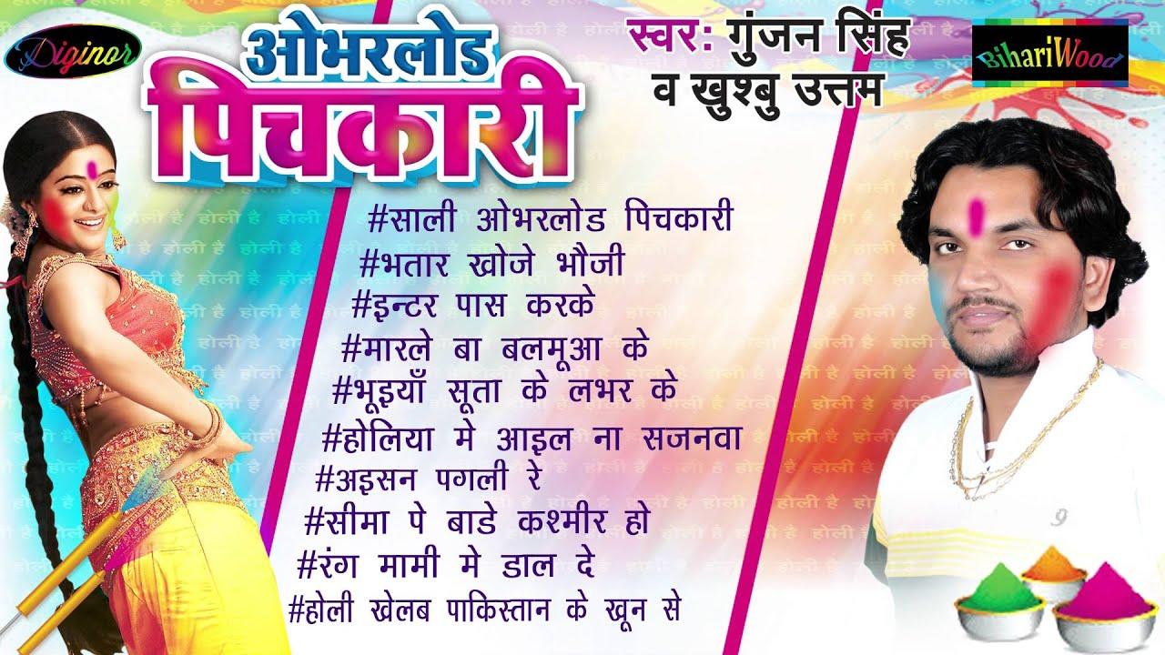 Gunjan Singh # Holi 2016 # Overload Pichkari # Bhojpuri Holi Songs 2016 # Audio Jukebox