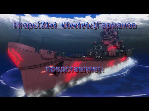 Симфония морской стали| Aoki Hagane no Arpeggio Ars Nova - 1 серия