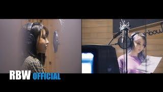 [문별] '낯선 날 (Feat. 펀치)' Recording Making Film
