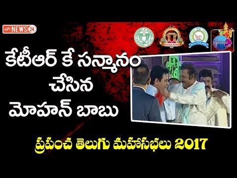 Dr Mohan Babu Speech at Prapancha Telugu Mahasabhalu 2017 |#Hyderabad | #Telangana | YOYO NEWS24