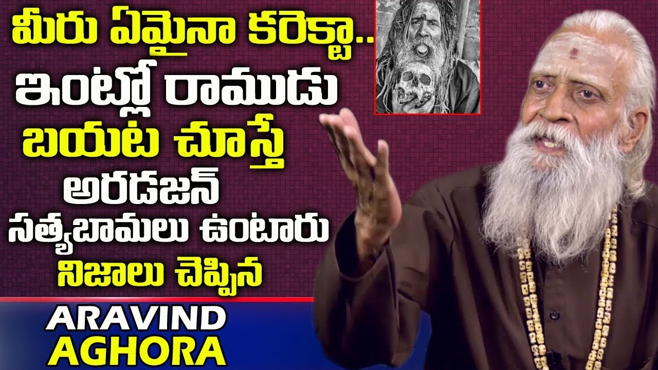 Aravind Aghora | Unknown Shocking Facts about Aghoris
