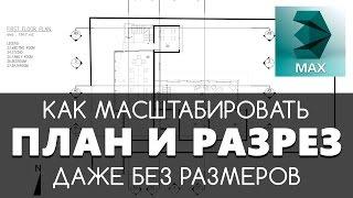Как масштабировать План и Разрез. Без размеров. 3D max | Видео уроки на русском