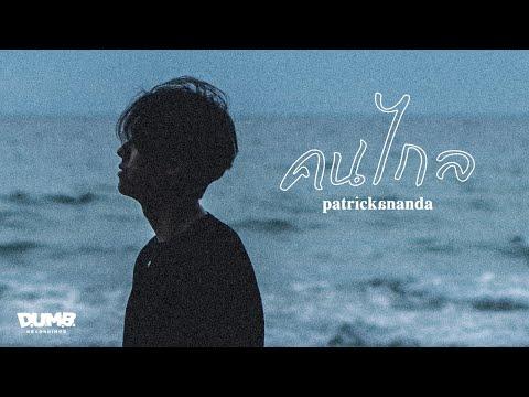 ฟังเพลง - คนไกล Patrickananda - YouTube