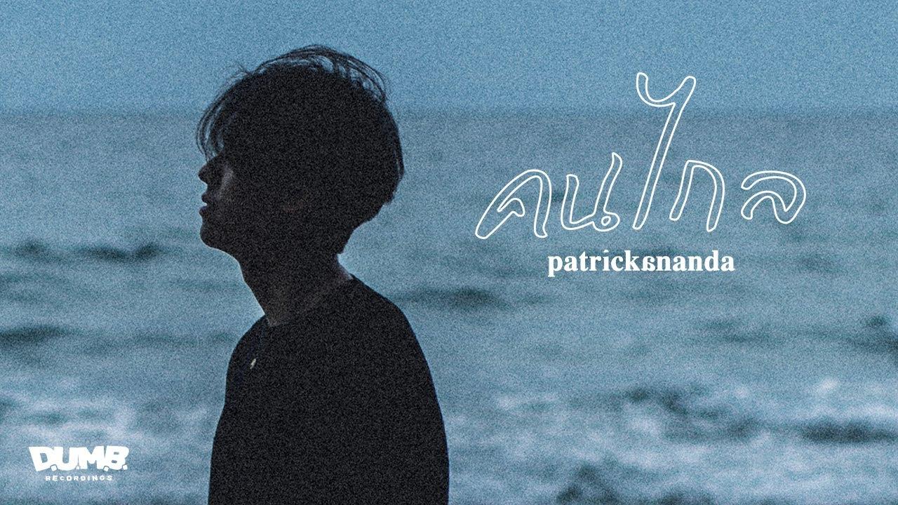 คนไกล – Patrickananda   D.U.M.B. RECORDINGS【Official MV】