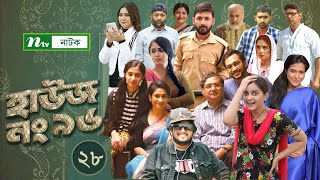 House No 96 | হাউজ নং ৯৬ | EP 28 | Shawon | Tanjin Tisha | Mashroor Inan | Raj Bro by Hime