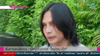 สัมภาษณ์พิเศษ! 'ไซมอน กุ๊ก' นักบู๊อินเตอร์จาก 'ยิปมัน 3' - Springnews