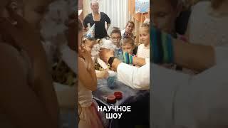 Научное шоу и Фокусы в Артеме Детские праздники РОБИН ГУД