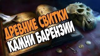 Skyrim Special Edition ВСЕ КАМНИ БАРЕНЗИИ #4 (У.С Легенда)