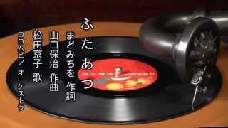 童謡 ふたあつ 松田京子 (蓄音機再生)
