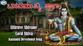 Basava Mukya Praana    Lord Shiva    Nanditha    Kannada devotional Song