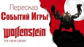 Пересказ событий игры Wolfenstein: The New Order