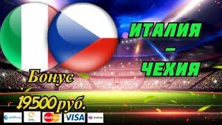 Италия Чехия Прогноз на Товарищеский матч 4 06 2021