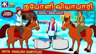நேபாளி வியாபாரி | Nepali Merchant | Bedtime Stories for Kids | Tamil Fairy Tales | Tamil Stories