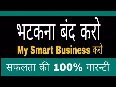 NEW LUNCHING 100% NOT WORKING FULL PLAN OF MY SMART BUSINESS || 7802097557 ||