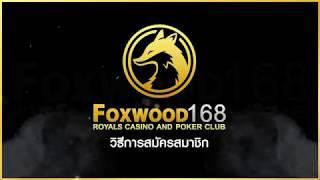 Foxwood168 วิธีการสมัครสมาชิก