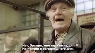"""Вся суть пенсионной реформы, в фрагменте фильма Дмитрия Астрахана """"Всё будет хорошо"""" (1995 год)."""