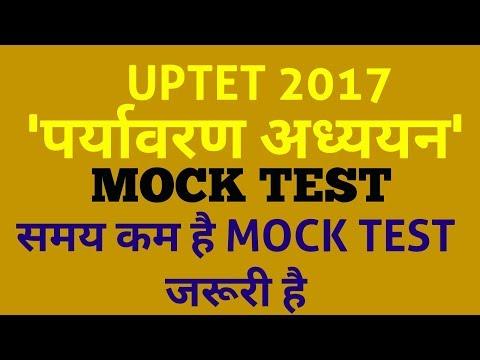पर्यावरण अध्ययन MOCK TEST (ENVIRONMENT STUDIES)